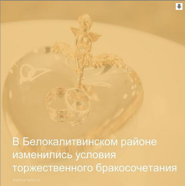 Белая Калитва,ЗАГС