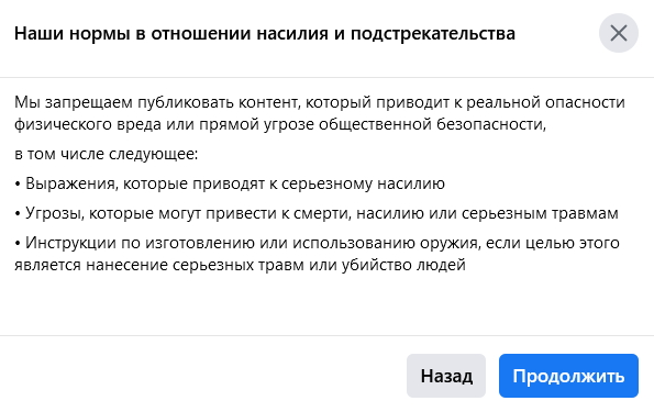 Фейсбук3