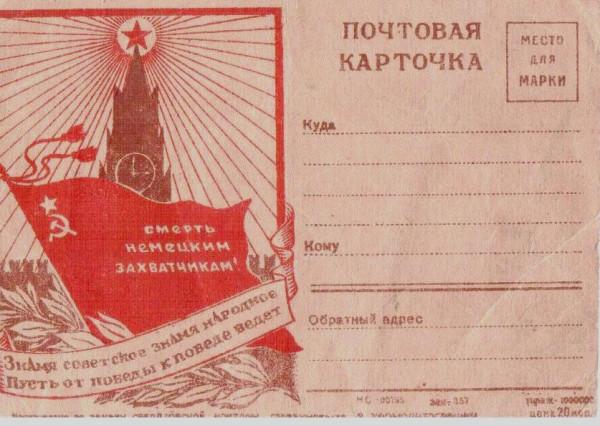 открытка 1943 год