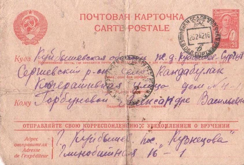 1 письма с фронта 004