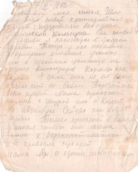 письма с фронта 006
