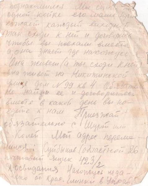 1942. 03. 17 2.письма с фронта 007