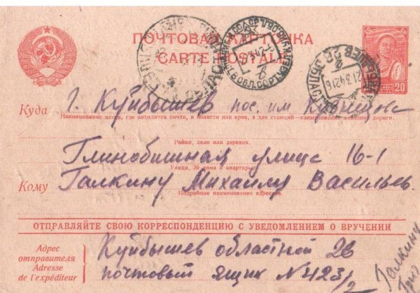1943.03.19 письма с фронта 008