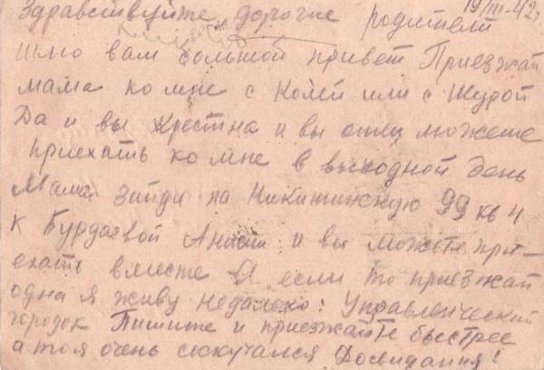 1942.03.19 письма с фронта 009