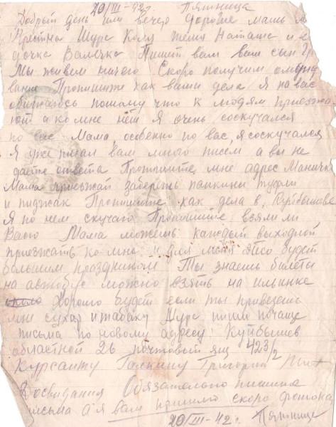 20 марта 1942 годаписьма с фронта 010