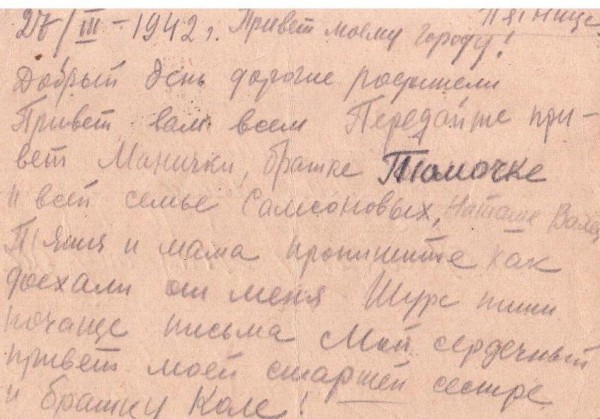письма с фронта 013