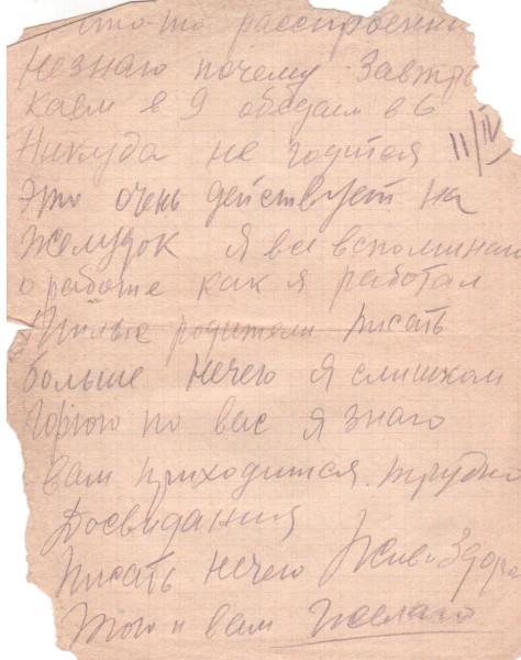 1942 11 апреля 2 письма с фронта 016