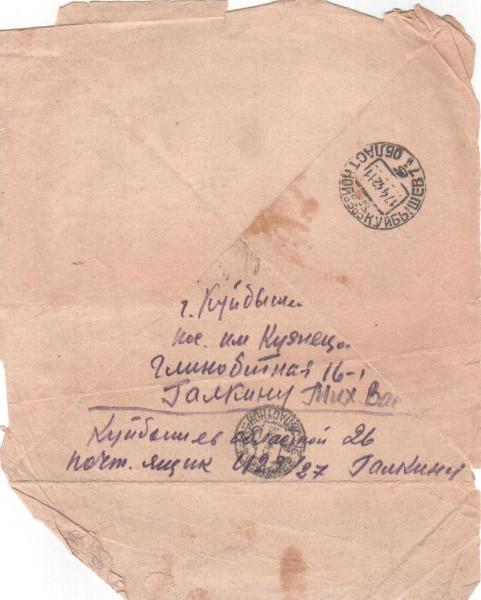 1942 год 14 апреля 2 письма с фронта 018