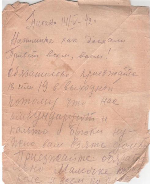1942 год 14 апреля треуголка письма с фронта 017