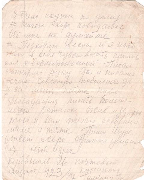 1942 21 апреля 2 письма с фронта 020