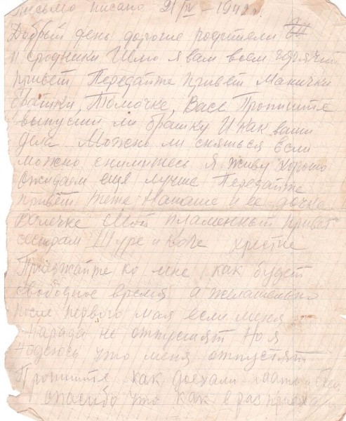 1942 21 апреля 1 письма с фронта 019