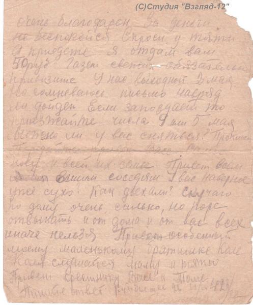 Копия 1942 год 28 апреля 2 письма с фронта 022