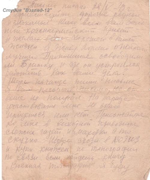 Копия 1942 год 28 апреля 1 письма с фронта 021