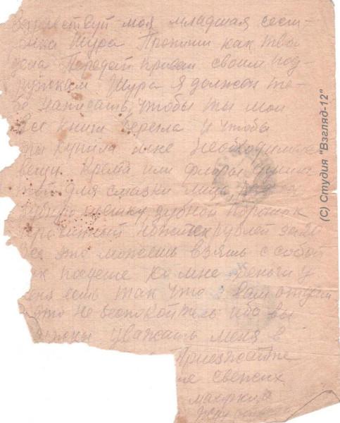 Копия 1942 год 4 мая 2 письма с фронта 026