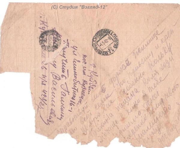 Копия 1942 год 4 мая 1 письма с фронта 027