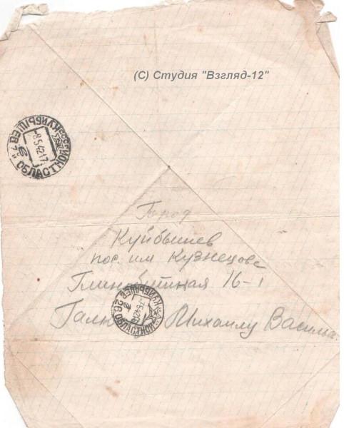 1942 год 7 мая 2 письма с фронта 025