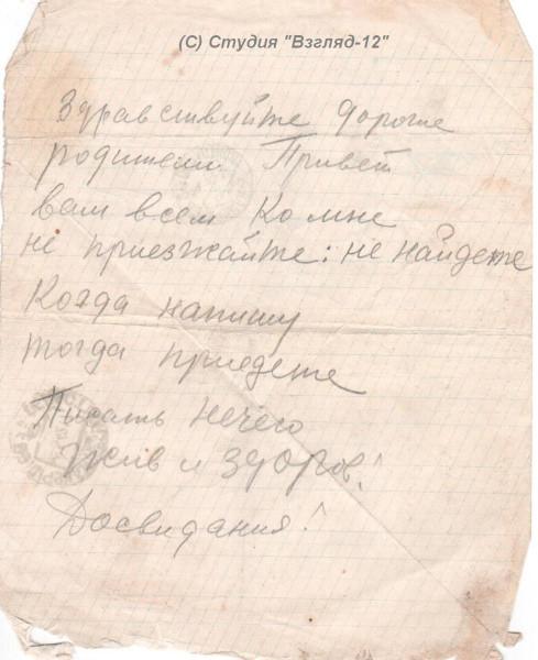 1942 год 7 мая 1 письма с фронта 024