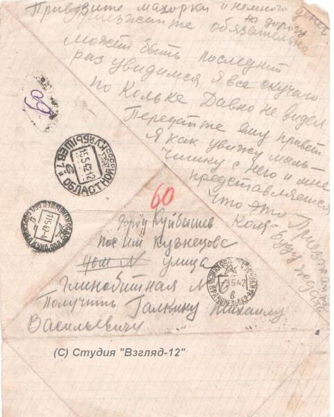 1942 9 мая 1 письма с фронта 029