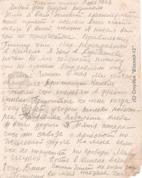1942 9 мая  2 письма с фронта 028