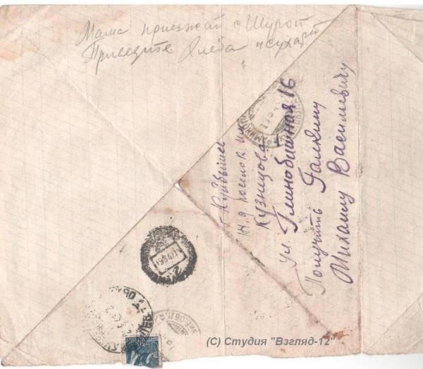 1942 16 июня  1 письма с фронта 031