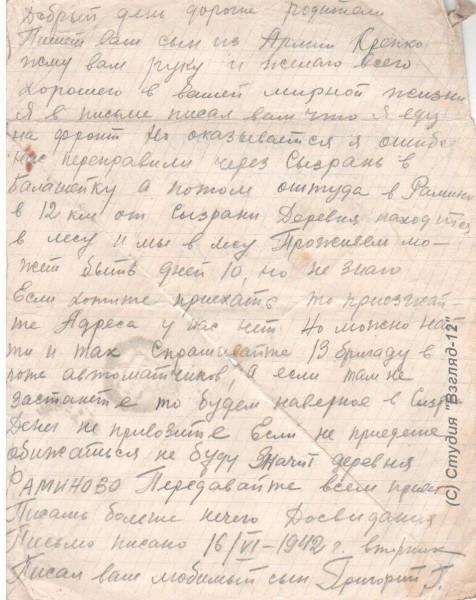 1942 16 июня 2 письма с фронта 030