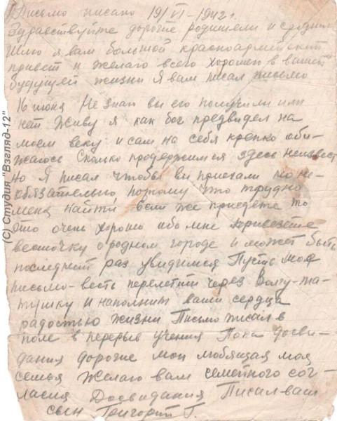 1942 год 19 июня 2 письма с фронта 032