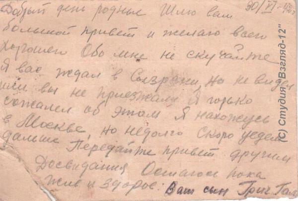 1942 год 30 июня 2 письма с фронта 034
