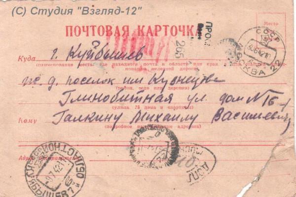 1942 год 30 июня 1 письма с фронта 033