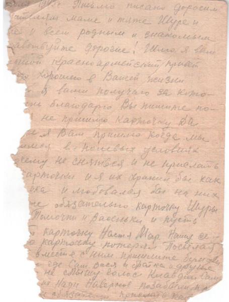 1942 год июль 2 письма с фронта 063
