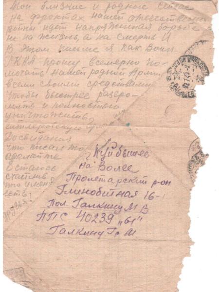 1942 год июль 1 письма с фронта 064