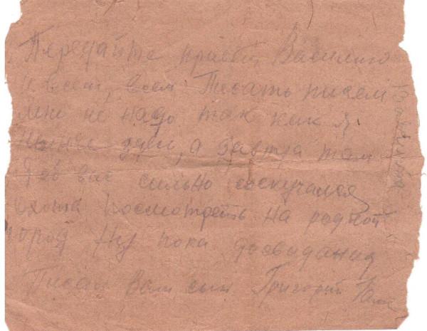 1942 13 августа 2 письма с фронта 066