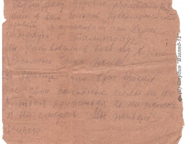1942 13 августа 1 письма с фронта 065