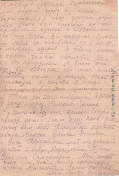 1943 год 15 января 2 письма с фронта 035