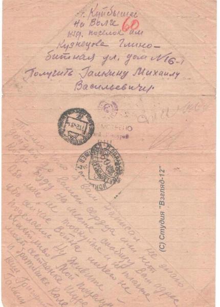 1943 год 15 января 1 письма с фронта 036