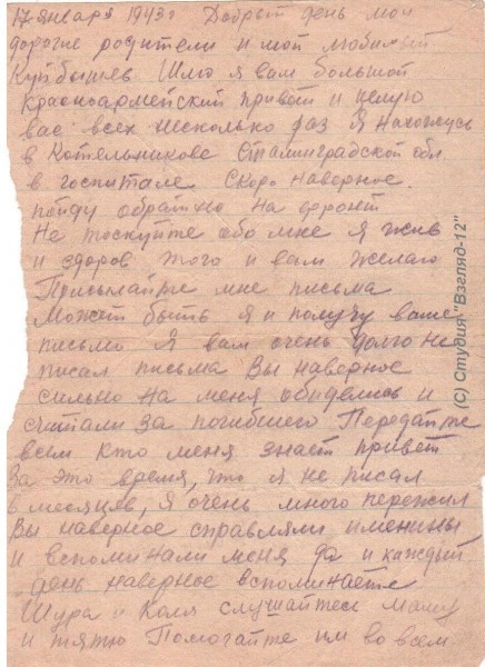 1943 год 17 января 2 письма с фронта 037