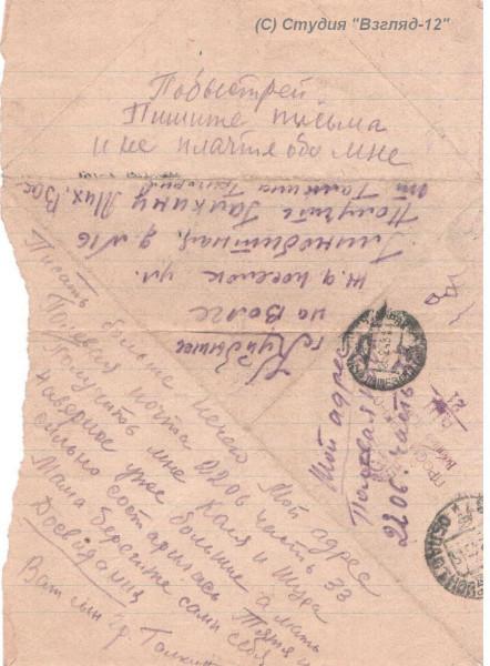 1943 год 17 января письма с фронта 038