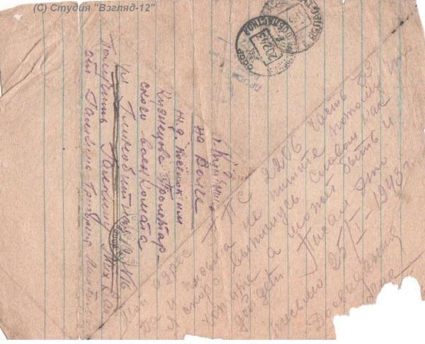 1943 год 25 января письма с фронта 040
