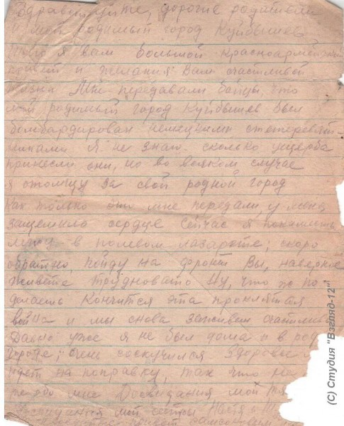 1943 год 25 января 2 письма с фронта 039