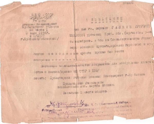 извещение 1944 года письма с фронта 011