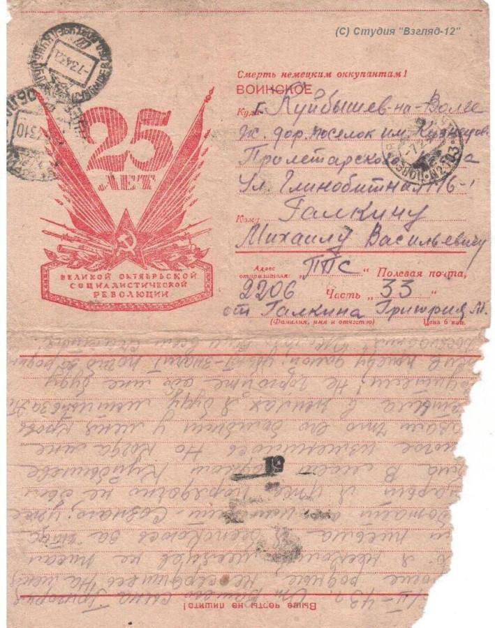 1943 год 6 февраля письма с фронта 042