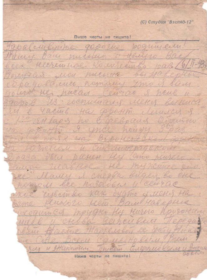 1943 год 6 февраля 2 письма с фронта 041