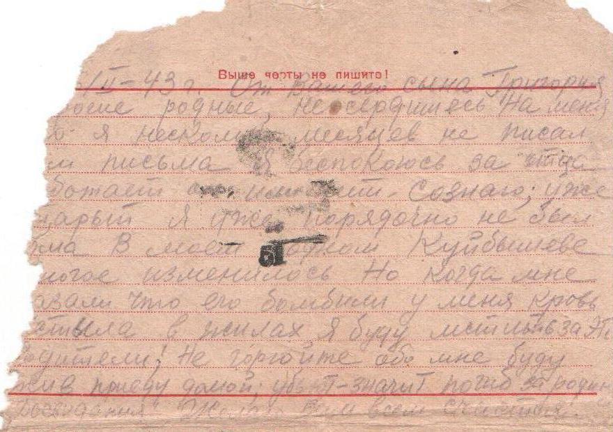 1943 год 6 февраля 3  письма с фронта 042