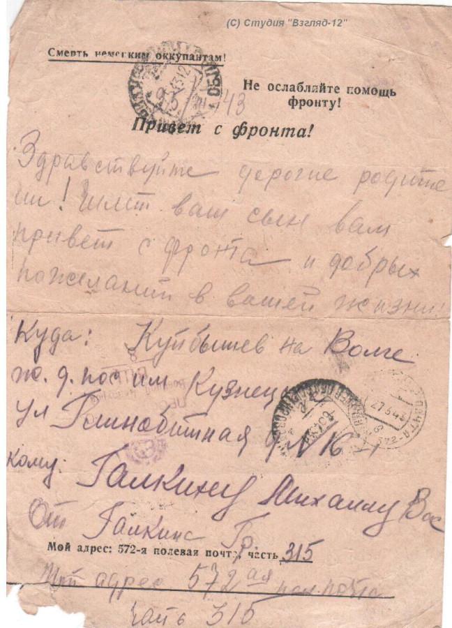 1943 год 25 марта 2 письма с фронта 048