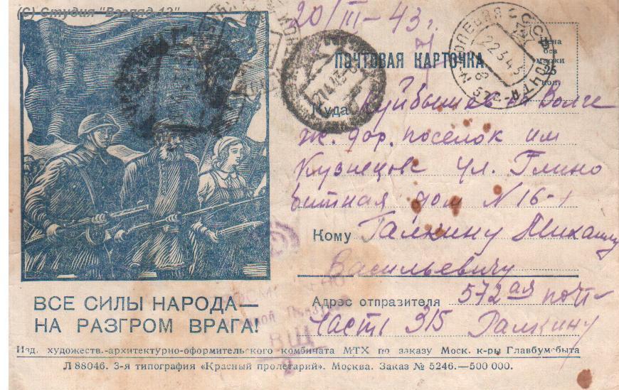 1943 год 20 марта 1 письма с фронта 043
