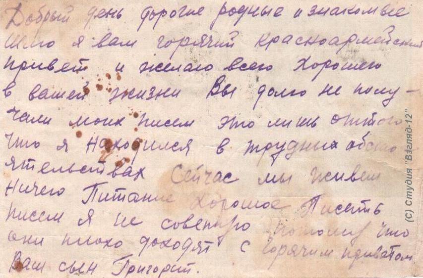 1943 год 20 марта 2 письма с фронта 044