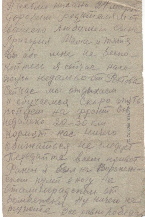 1943 год 24 марта 1 письма с фронта 045