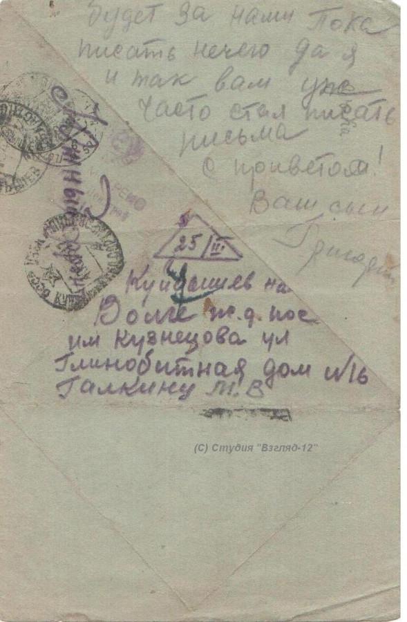 1943 год 24 марта 2 письма с фронта 046