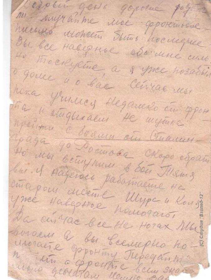 1943 год 25 марта 1 письма с фронта 047
