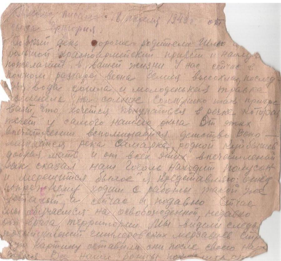 1943 год 18 апреля 2 письма с фронта 049