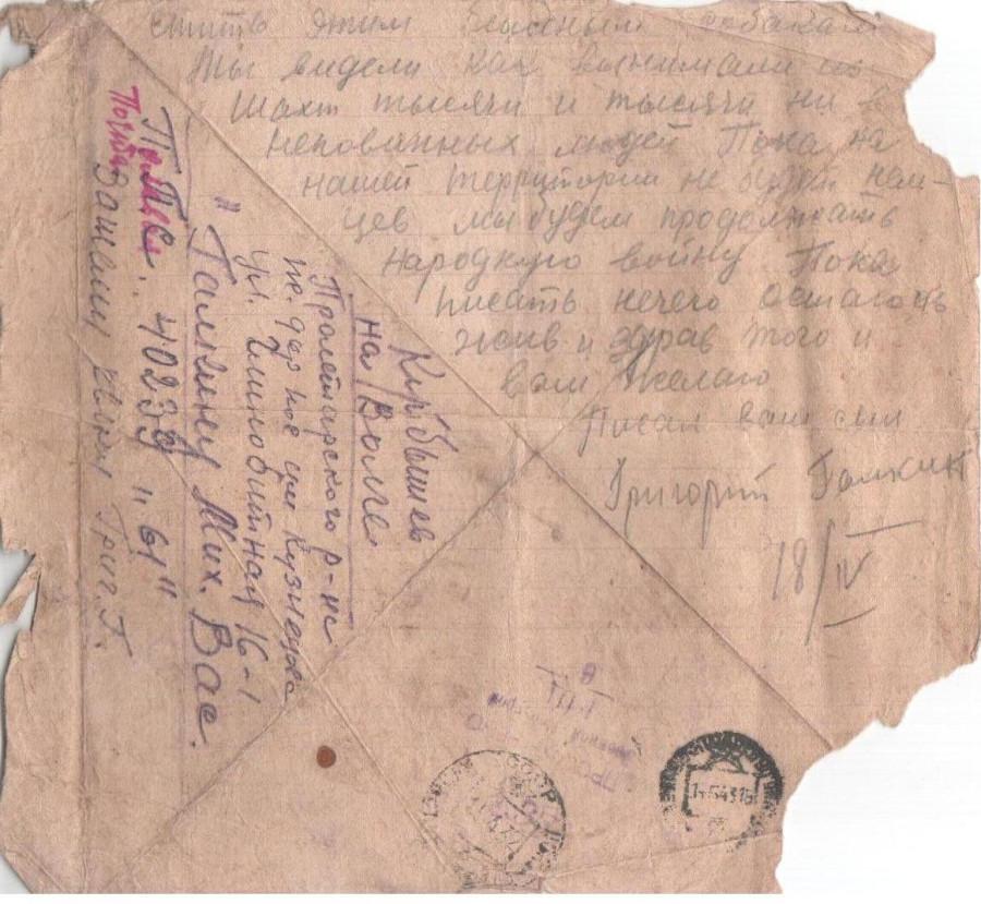 1943 год 18 апреля письма с фронта 050